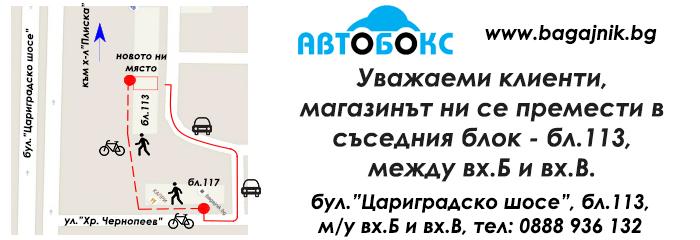http://www.bagajnik.bg/%D0%BA%D0%BE%D0%BD%D1%82%D0%B0%D0%BA%D1%82%D0%B8
